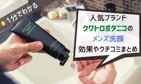 【1分で解説】クワトロボタニコの洗顔の効果や口コミまとめ|最高に爽やかな香りと泥洗顔が気持ち良い!