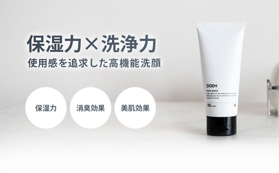 メンズおすすめ洗顔:ZIGEN (ジゲン) フェイスウォッシュ メンズ 洗顔