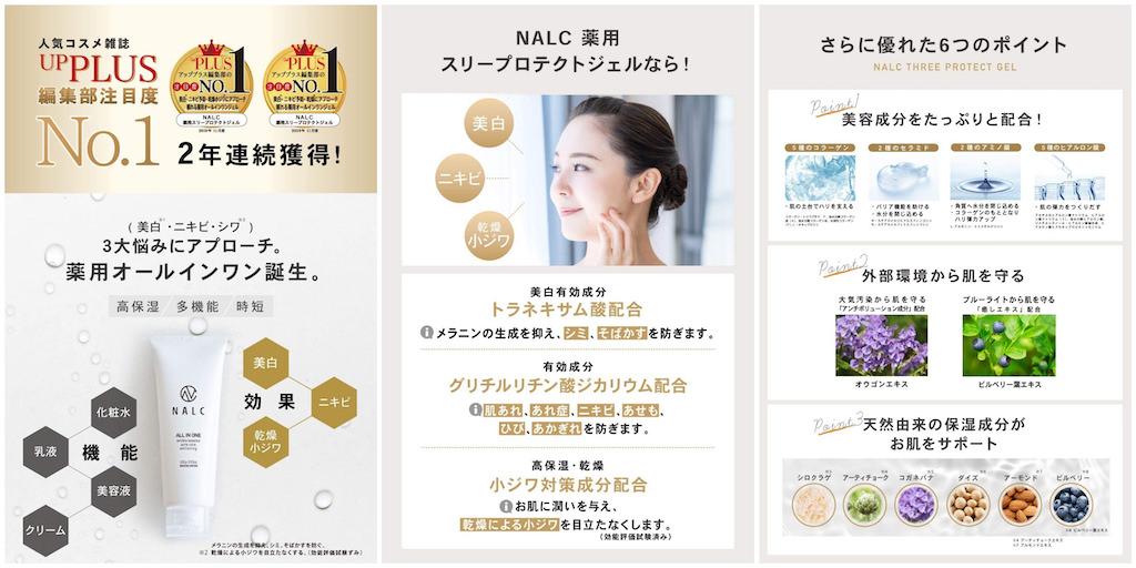 美白効果が期待できるメンズオールインワン化粧水:NALC オールインワンジェル
