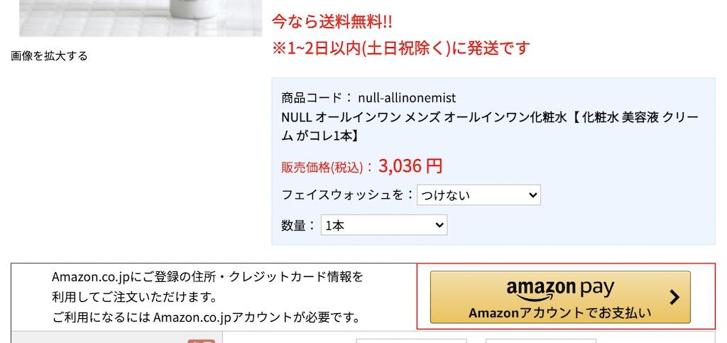 NULL公式サイトは『amazon pay』が使えて安心して購入できる!
