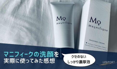 【レビュー】マニフィークの洗顔を30代男性が使用した感想|クセのない濃厚泡で皮脂汚れがスッキリ!