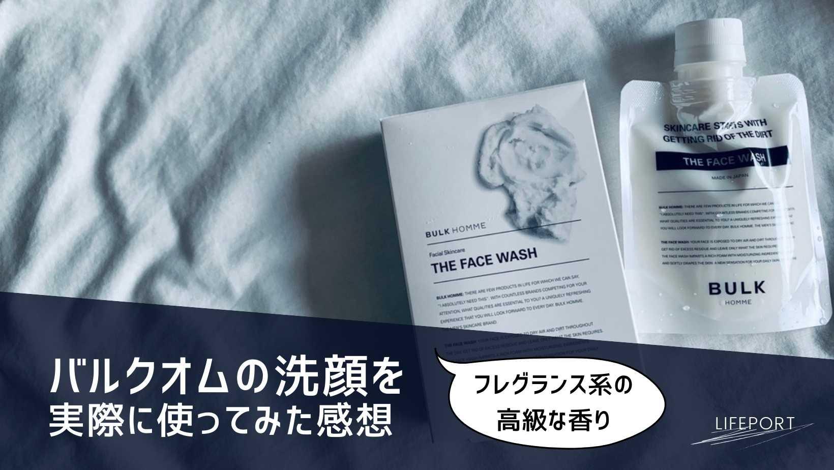 【レビュー】バルクオムの洗顔を30代男性が使用した感想|香水の香りとふわふわの濃厚泡で癒しの洗顔