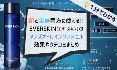 【1分でわかる】エバースキンのメンズ化粧水の効果や口コミまとめ|エイジングケアにおすすめオールインワンジェル