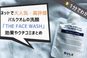 【1分でわかる】バルクオムのメンズ洗顔の効果や口コミまとめ|感動の濃厚泡ともちもち肌でモテ男子になろう