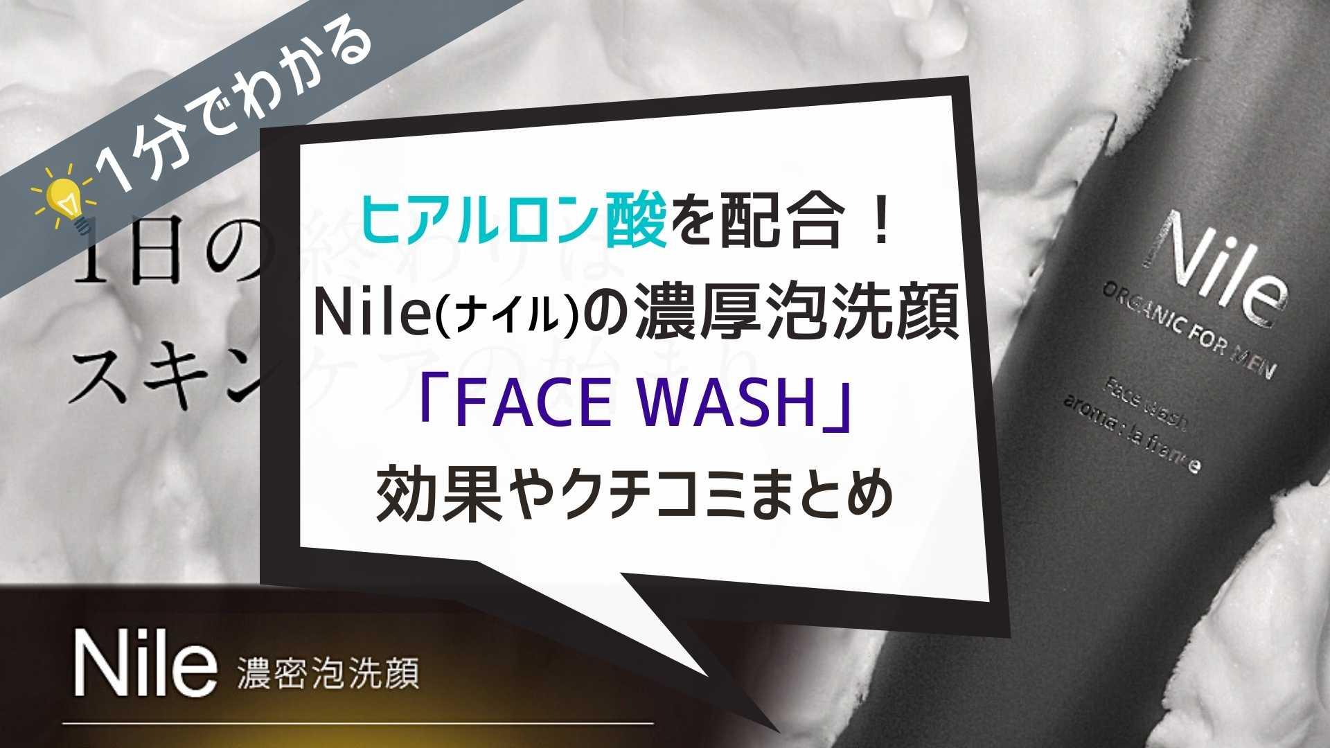 【1分でわかる】Nileのメンズ洗顔の効果や口コミまとめ|ヒアルロン酸配合の敏感肌にも優しい濃厚泡