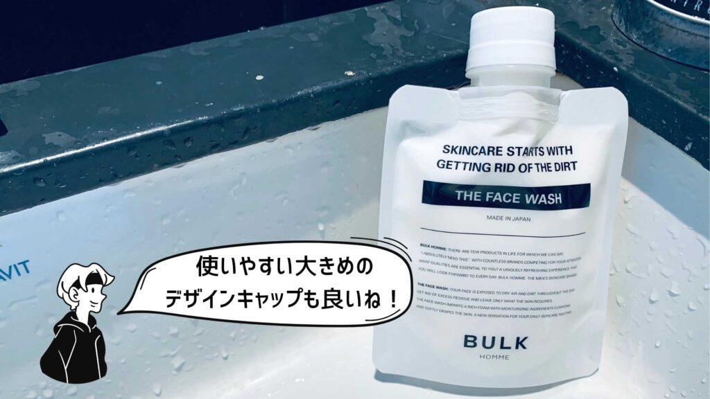 バルクオムの洗顔を洗面台に置いてるだけでおしゃれな空間に!