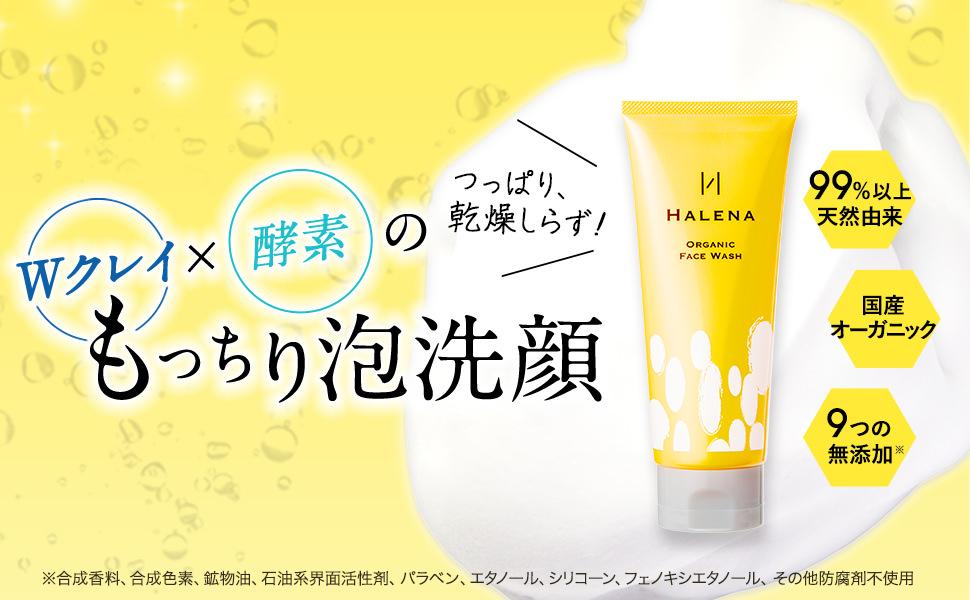 乾燥肌の男性へおすすめメンズ洗顔:ハレナ オーガニック フェイスウォッシュ