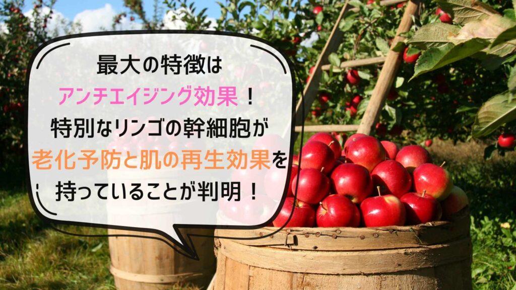 奇跡のアンチエイジング効果を持つ「リンゴ果実培養細胞エキス」を配合!