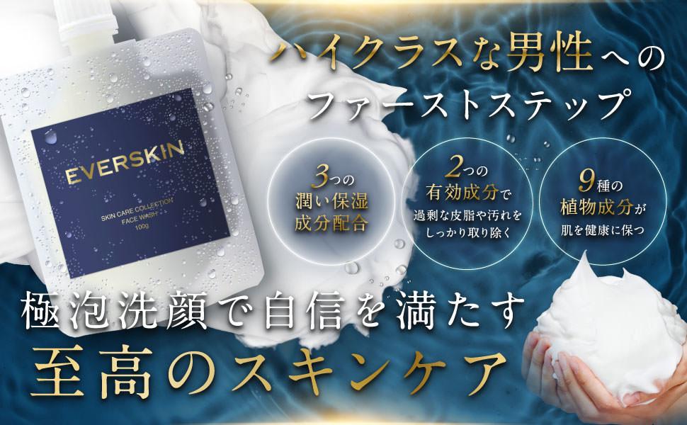 敏感肌の男性へおすすめメンズ洗顔:EVERSKIN 濃密泡洗顔 メンズ【医薬部外品】
