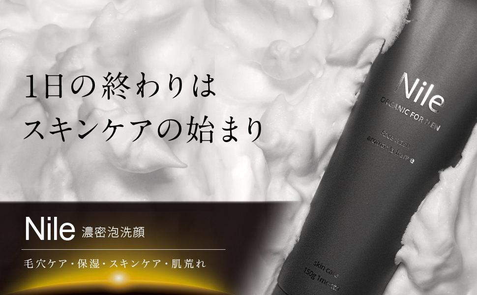 2021年モデル Nile 濃密泡洗顔